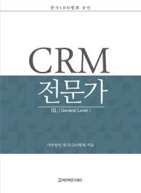 CRM 전문가