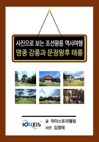 [사진으로 보는 조선왕릉 역사여행] 명종 강릉과 문정왕후 태릉