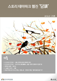 스토리 테마파크 웹진 '담談' 23호