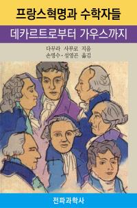 프랑스혁명과 수학자들