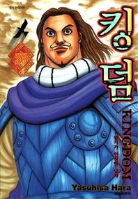 킹덤(KINGDOM). 26