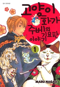 고양이화가 주베의 기묘한 이야기. 1