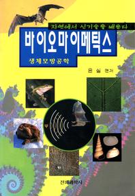 바이오마이메틱스(생체모방공학)