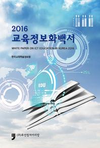 2016 교육정보화백서