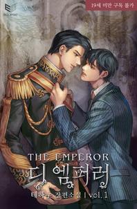 디 엠퍼러(The Emperor). 1