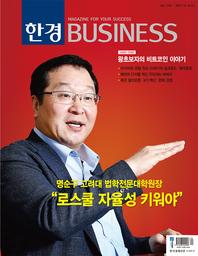 한경 BUSINESS 1142호