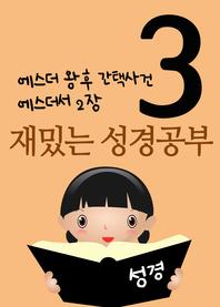 재밌는 성경공부 3 (에스더 왕후 간택사건, 에스더서 2장)