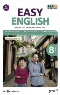 EASY ENGLISH(방송교재 2018년 8월)