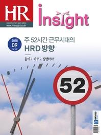 HR Insight 2018년 9월호