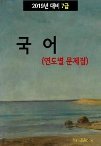 2019년 대비 7급 국어 (연도별 문제집)