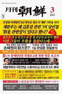 월간조선 2019년 03월호 (통권 468호)