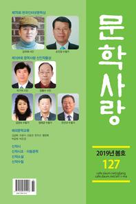 문학사랑 2019년 봄호(통권127호)