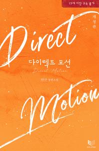 다이렉트 모션(Direct Motion)(개정판)