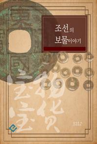 조선의 보물 이야기