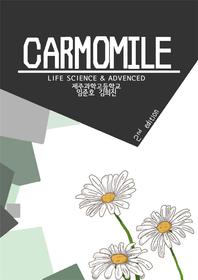 Carmomile-생명과학II&심화
