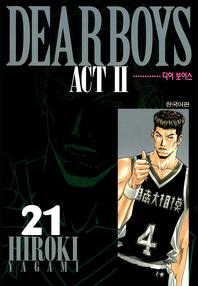 디어 보이스 (DEAR BOYS) ACT 2. 21
