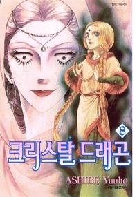 크리스탈 드래곤. 8