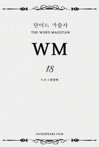 단어의 마술사18