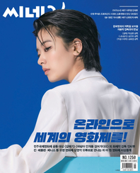 씨네21 2020년 06월 1259호 (주간지)