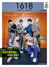 1618 highteen job&joy 7월호 (vol.76)