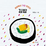 세상에서 가장 맛있는 김밥