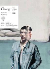 책(CHAEG)(2020년 12월호) [허상-Illusion]