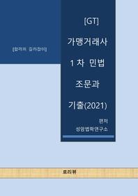 [GT] 가맹거래사 1차 민법 조문과 기출(2021)
