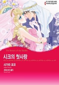 [할리퀸] 시크의 첫사랑 (완결)