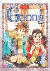 [해외]Goong, Volume 2