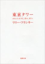 [해외]東京タワ― オカンとボクと,時#,オトン