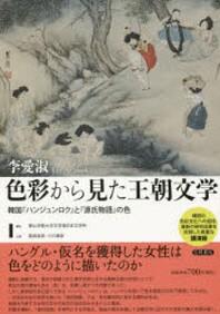 色彩から見た王朝文學 韓國「ハンジュンロク」と「源氏物語」の色