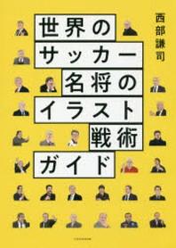 [해외]世界のサッカ-名將のイラスト戰術ガイド