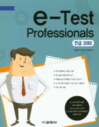 e-Test Professionals 한글 2010