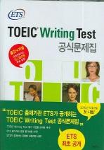 ETS TOEIC Writing Test 공식문제집