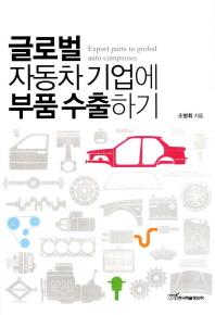 글로벌 자동차기업에 부품수출하기