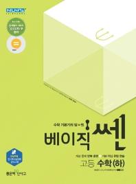 고등 수학(하)(2020)(베이직 쎈)