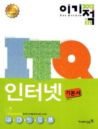ITQ 인터넷(기본서)(2012)(이기적 IN)