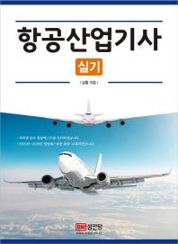 항공산업기사 실기(2020)(개정증보판 2판)