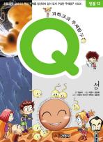 성 (과학교과 주제탐구 Q 생물 12)