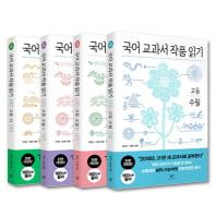 국어 교과서 작품 읽기: 고등 세트(전면개정판)(전4권)