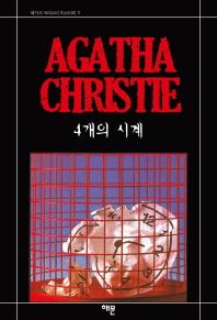 4개의 시계(AGATHA CHRISTIE 71)