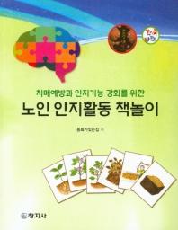 노인 인지활동 책놀이(치매예방과 인지기능 강화를 위한)