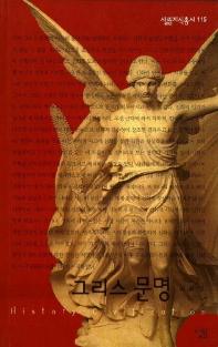 그리스 문명(살림지식총서 115)