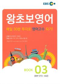 왕초보 영어 Book. 3(EBS)