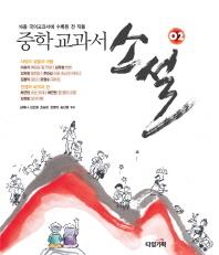 중학 교과서 소설. 2