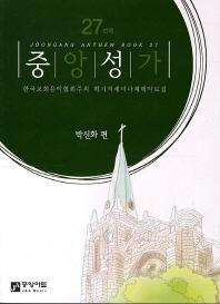 중앙성가. 27: 박신화 편