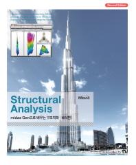 Midas Gen으로 배우는 구조역학(해석편)(Structural Analysis)(2판)