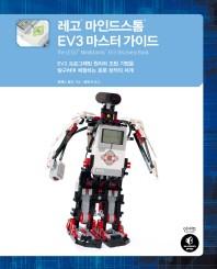 레고 마인드스톰 EV3 마스터 가이드