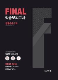 생물추론 Final 적중모의고사(7회)(2020)
