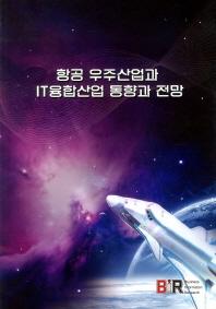 항공 우주산업과 IT융합산업 동향과 전망